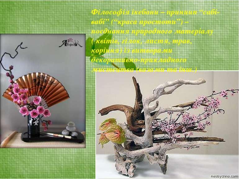 """Філософія ікебани – принцип """"сабі-вабі"""" (""""краса простоти"""") – поєднання природ..."""