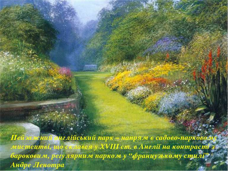 Пейзажний англійський парк – напрям в садово-парковому мистецтві, що склався ...
