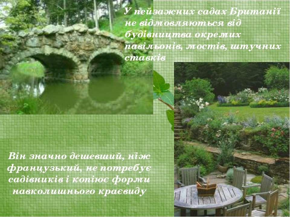У пейзажних садах Британії не відмовляються від будівництва окремих павільоні...