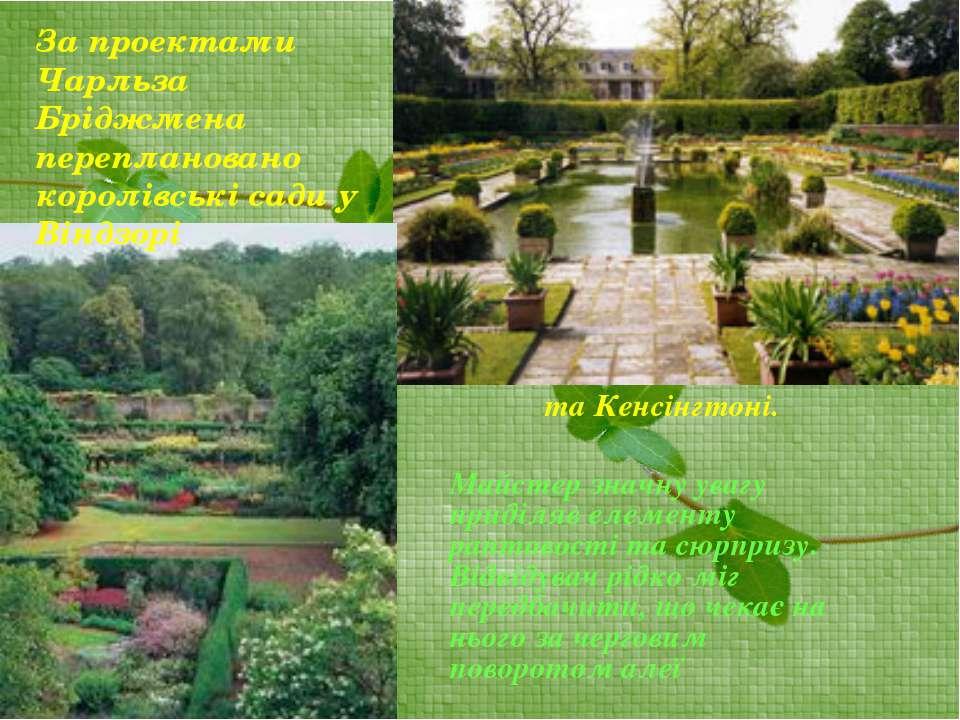 За проектами Чарльза Бріджмена переплановано королівські сади у Віндзорі та К...