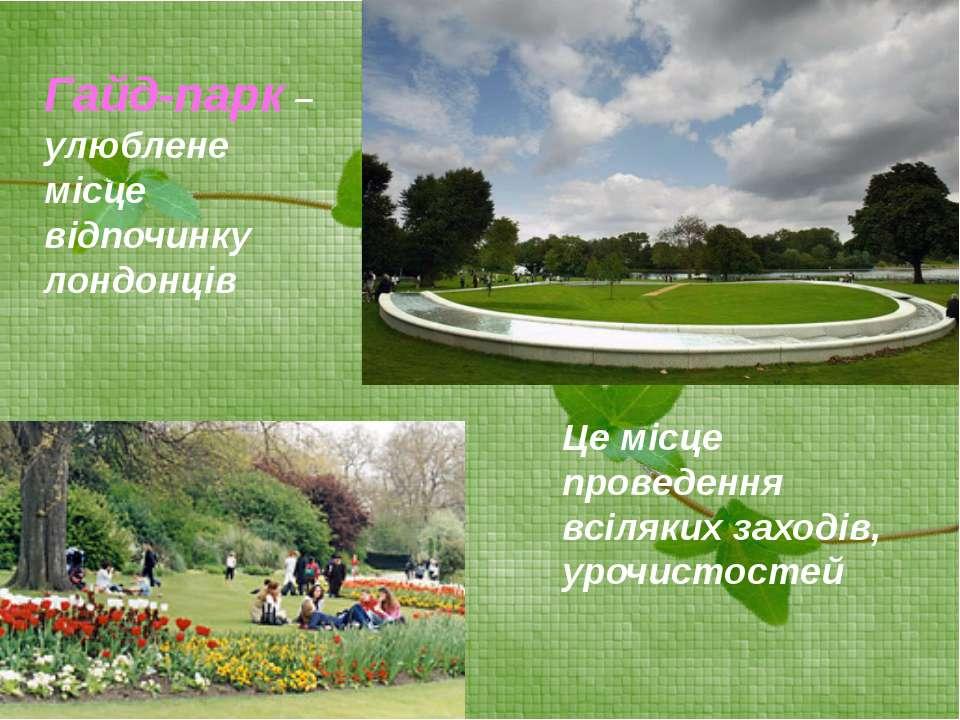 Гайд-парк – улюблене місце відпочинку лондонців Це місце проведення всіляких ...