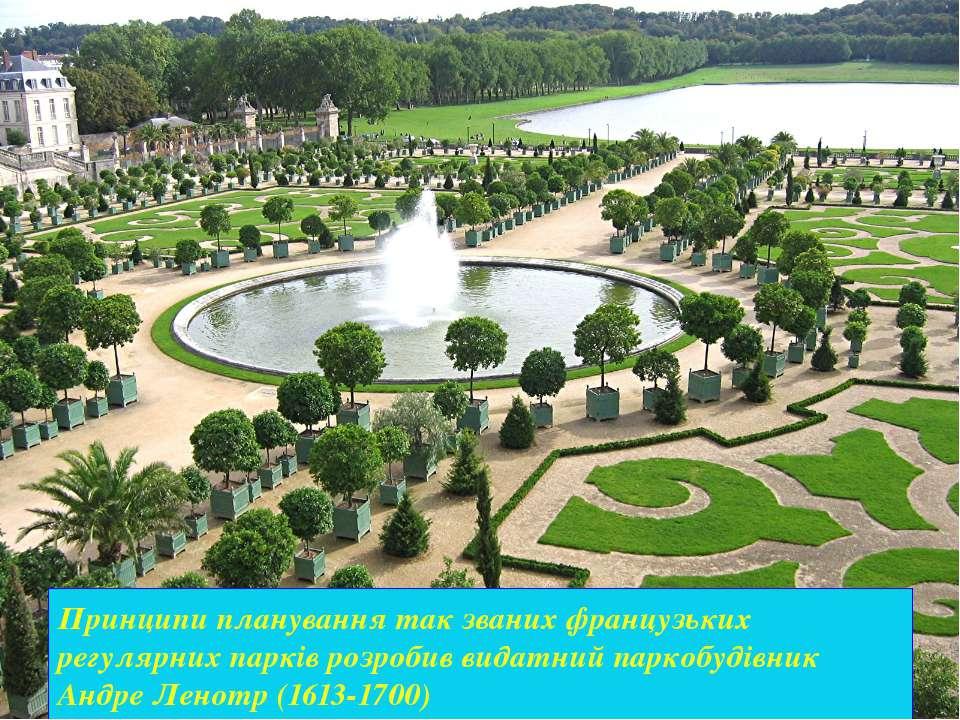 Принципи планування так званих французьких регулярних парків розробив видатни...