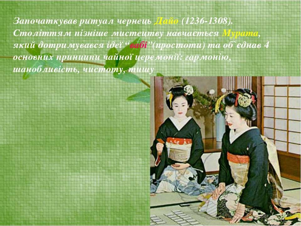 Започаткував ритуал чернець Дайо (1236-1308). Століттям пізніше мистецтву нав...