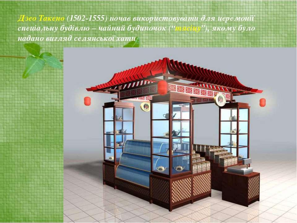 Дзео Такено (1502-1555) почав використовувати для церемонії спеціальну будівл...