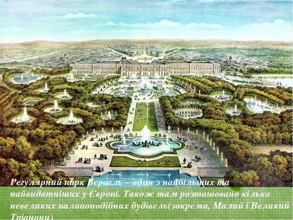 Регулярний парк Версаль – один з найбільших та найвидатніших у Європі. Також ...