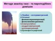 Методи аналізу газо - та пароподібних домішок 1.Лінейно – колориметричний. 2....