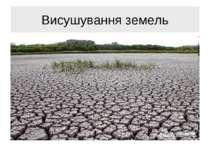 Висушування земель
