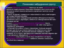 В якості хімічного показника береться так зване санітарне число — результат п...