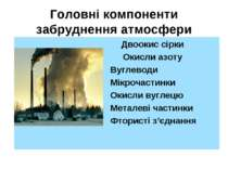 Головні компоненти забруднення атмосфери Двоокис сірки Окисли азоту Вуглеводи...