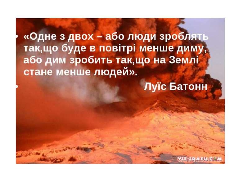 «Одне з двох – або люди зроблять так,що буде в повітрі менше диму, або дим зр...