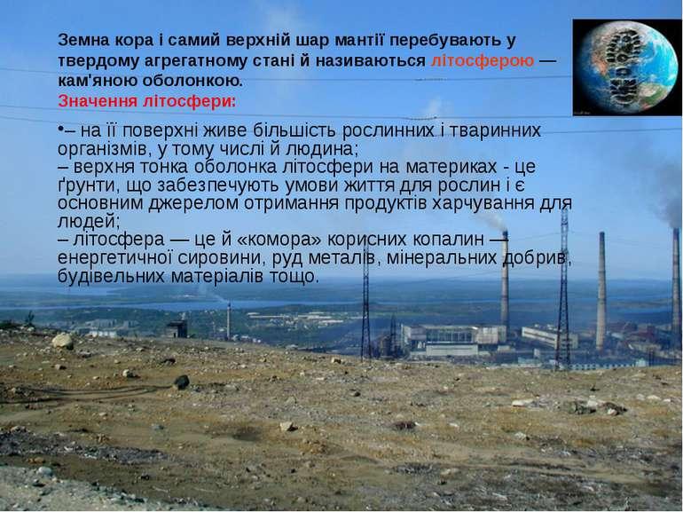 Земна кора і самий верхній шар мантії перебувають у твердому агрегатному стан...