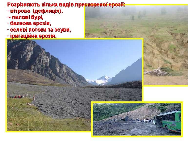 Розрізняють кілька видів прискореної ерозії: вітрова (дефляція), - пилові бур...