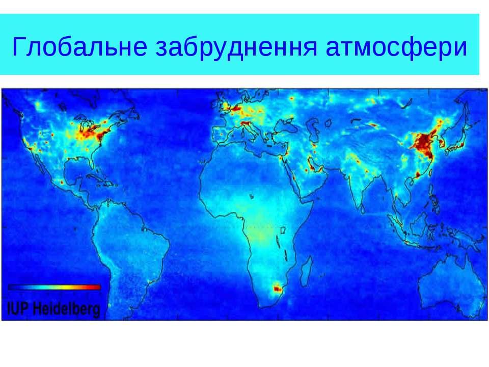 Глобальне забруднення атмосфери