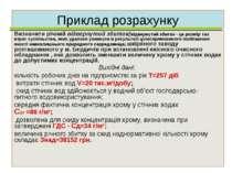 Приклад розрахунку Визначити річний відвернутий збиток(відвернутий збиток - ц...