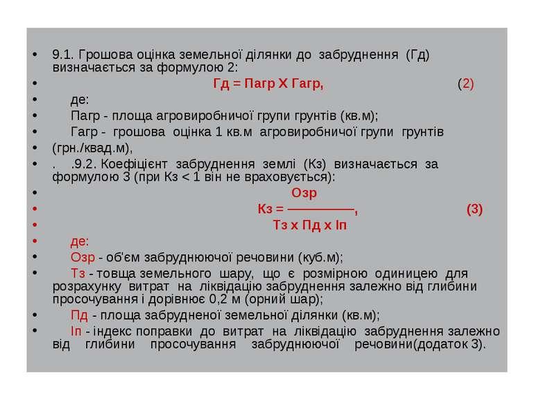 9.1. Грошова оцінка земельної ділянки до забруднення (Гд) визначається за фор...