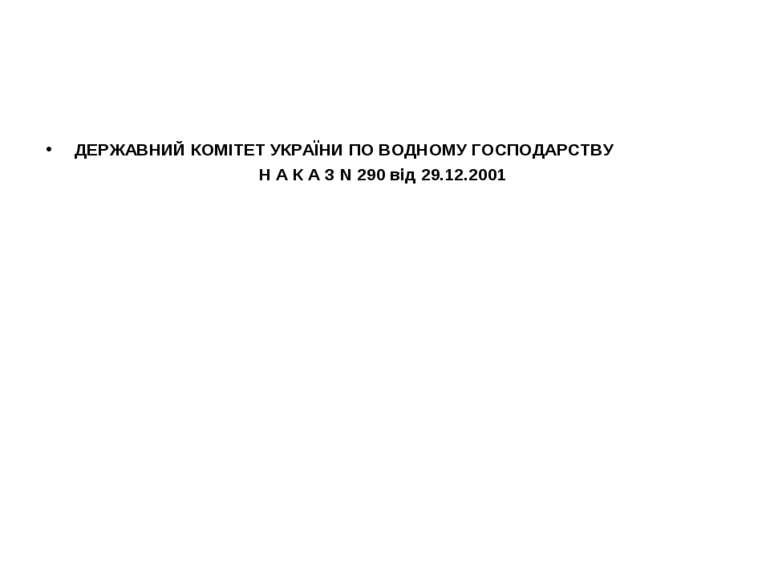 ДЕРЖАВНИЙ КОМІТЕТ УКРАЇНИ ПО ВОДНОМУ ГОСПОДАРСТВУ Н А К А З N 290 від 29.12.2001