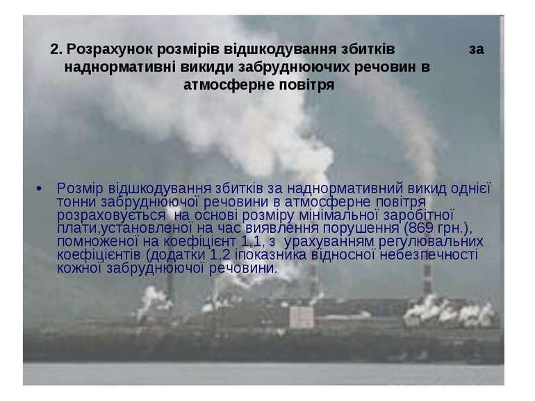Розмір відшкодування збитків за наднормативний викид однієї тонни забруднюючо...
