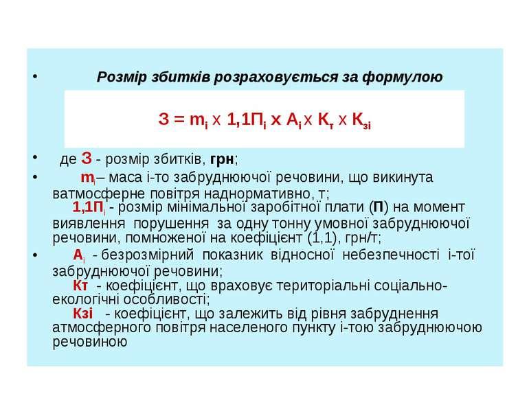 Розмір збитків розраховується за формулою де З - розмір збитків, грн; mі – ма...