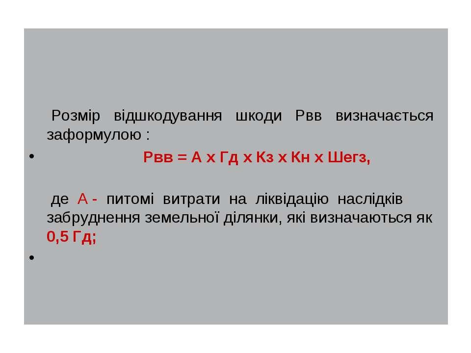 Розмір відшкодування шкоди Рвв визначається заформулою : Рвв = А х Гд х Кз х ...
