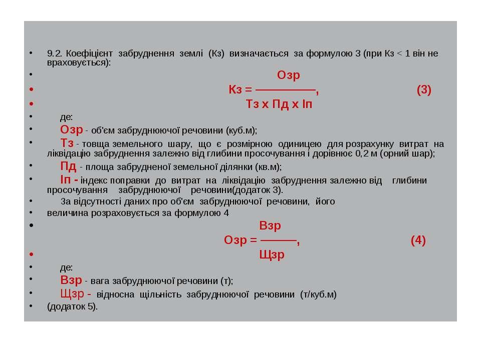 9.2. Коефіцієнт забруднення землі (Кз) визначається за формулою 3 (при Кз < 1...