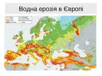 Водна ерозія в Європі