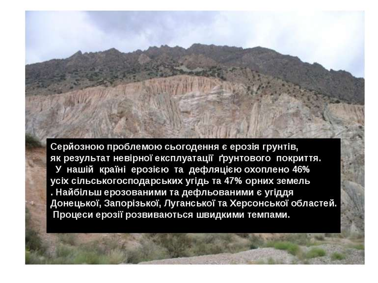 Серйозною проблемою сьогодення є ерозія грунтів, як результат невірної експлу...