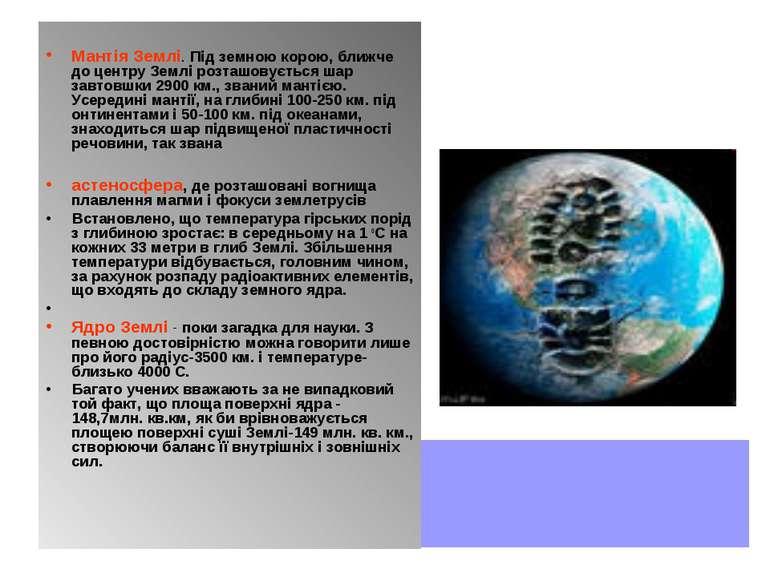 Мантія Землі. Під земною корою, ближче до центру Землі розташовується шар зав...