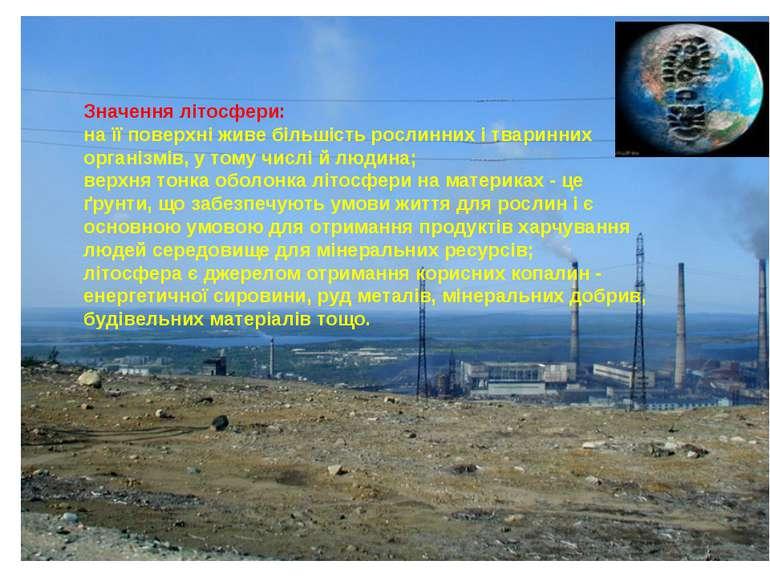Значення літосфери: на її поверхні живе більшість рослинних і тваринних орган...