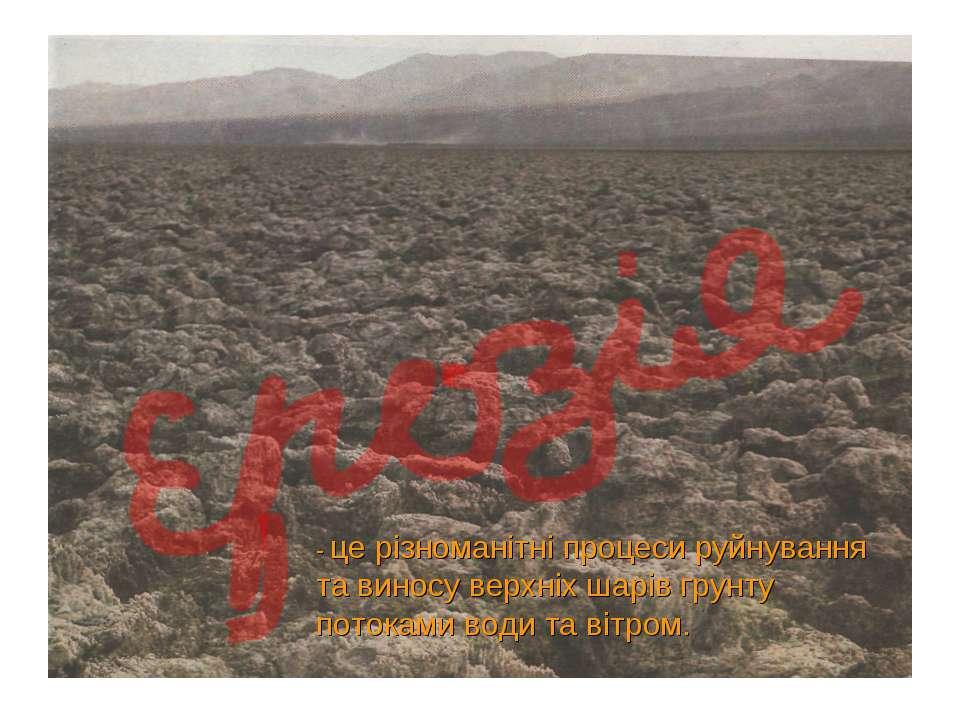 - це різноманітні процеси руйнування та виносу верхніх шарів грунту потоками ...