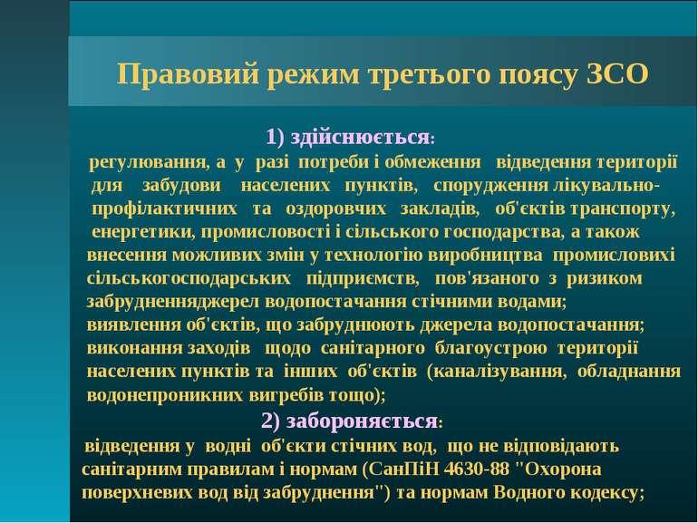 1) здійснюється: регулювання, а у разі потреби і обмеження відведення територ...