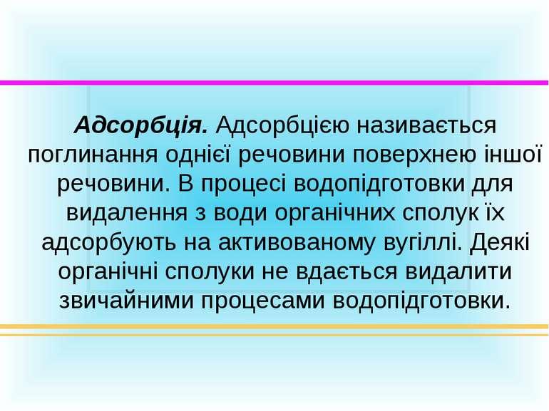 Адсорбція. Адсорбцією називається поглинання однієї речовини поверхнею іншої ...