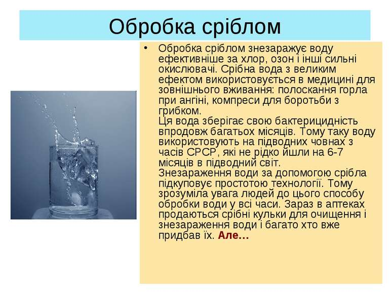 Обробка сріблом Обробка сріблом знезаражує воду ефективніше за хлор, озон і і...