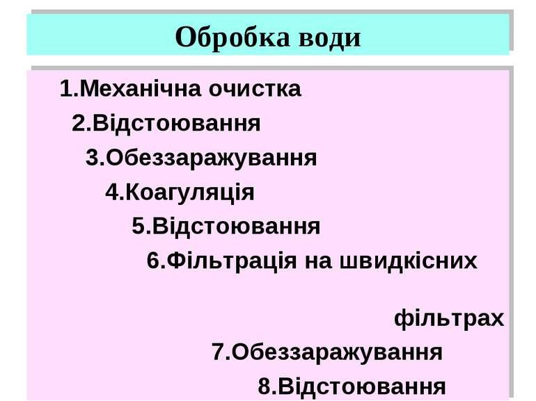 Обробка води 1.Механічна очистка 2.Відстоювання 3.Обеззаражування 4.Коагуляці...