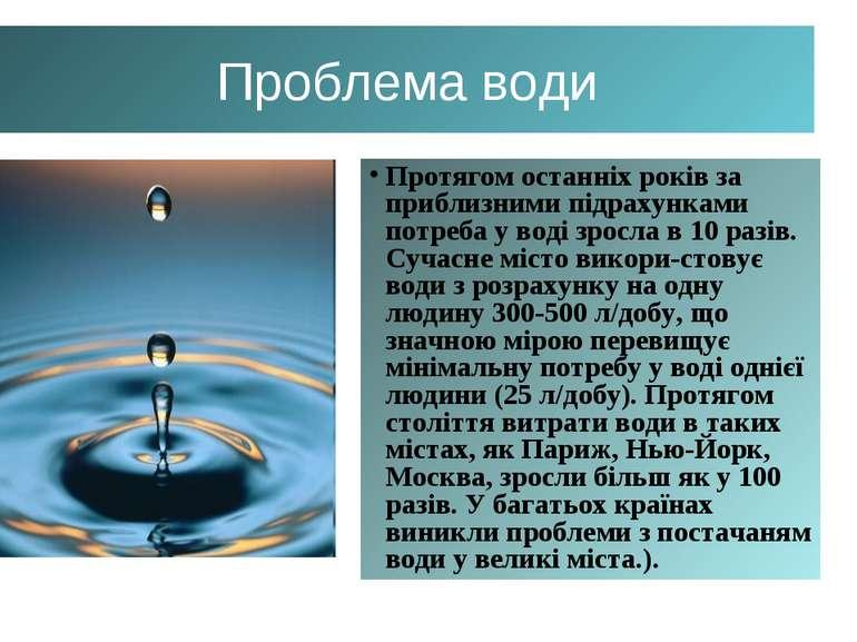 Проблема води Протягом останніх років за приблизними підрахунками потреба у в...