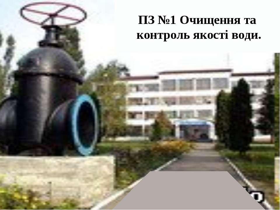 ПЗ №1 Очищення та контроль якості води.
