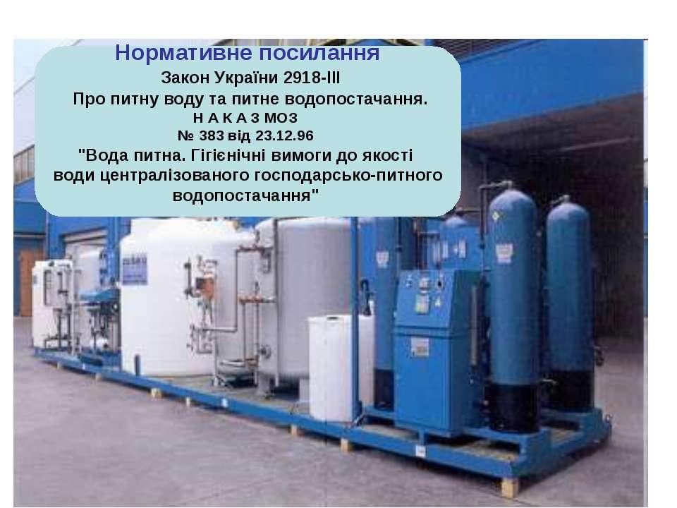 Нормативне посилання Закон України 2918-III Про питну воду та питне водопоста...