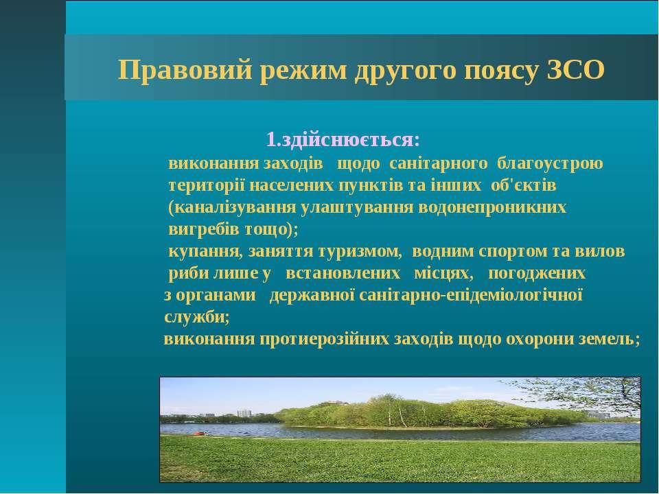 1.здійснюється: виконання заходів щодо санітарного благоустрою території насе...