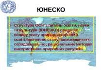 ЮНЕСКО Структура ООН з питань освіти, науки та культури (ЮНЕСКО) приділяє вел...