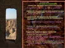 Р о з д і л VІІІ ЗЛОЧИНИ ПРОТИ ДОВКІЛЛЯ Стаття 236. Порушення правил екологіч...