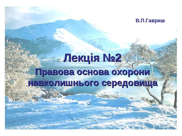 В.П.Гавриш Лекція №2 Правова основа охорони навколишнього середовища