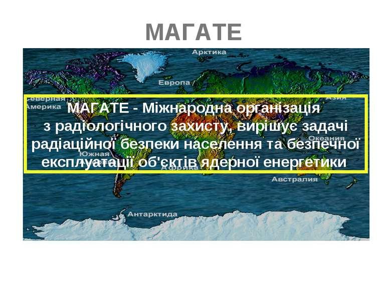 МАГАТЕ МАГАТЕ - Міжнародна організація з радіологічного захисту, вирішує зада...