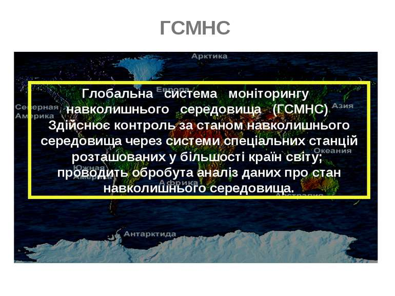 ГСМНС Глобальна система моніторингу навколишнього середовища (ГСМНС) Здійснює...