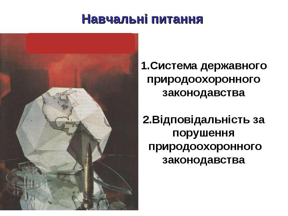 Навчальні питання 1.Система державного природоохоронного законодавства 2.Відп...