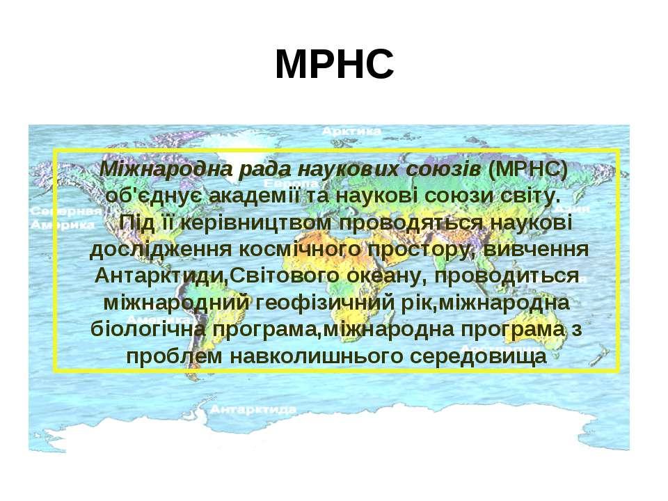 МРНС Міжнародна рада наукових союзів (МРНС) об'єднує академії та наукові союз...