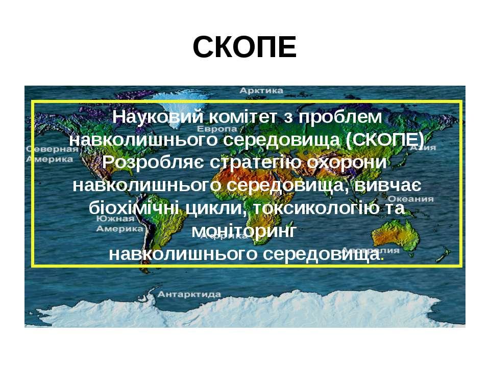 СКОПЕ Науковий комітет з проблем навколишнього середовища (СКОПЕ) Розробляє с...