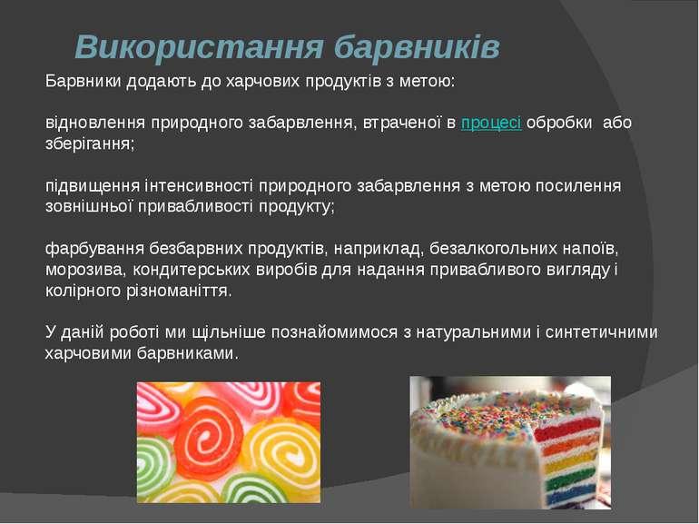 Використання барвників Барвники додають до харчових продуктів з метою: віднов...