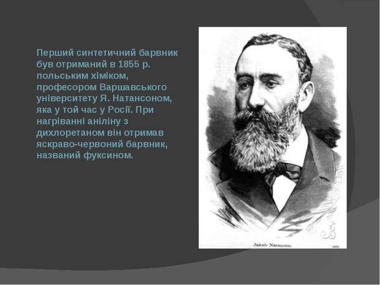 Перший синтетичний барвник був отриманий в 1855 р. польським хіміком, професо...