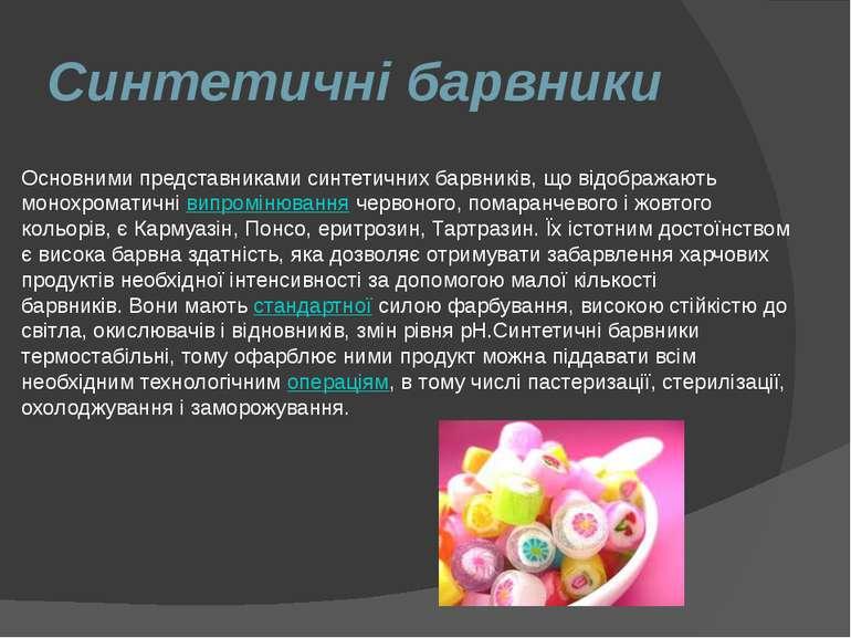 Синтетичні барвники Основними представниками синтетичних барвників, що відобр...