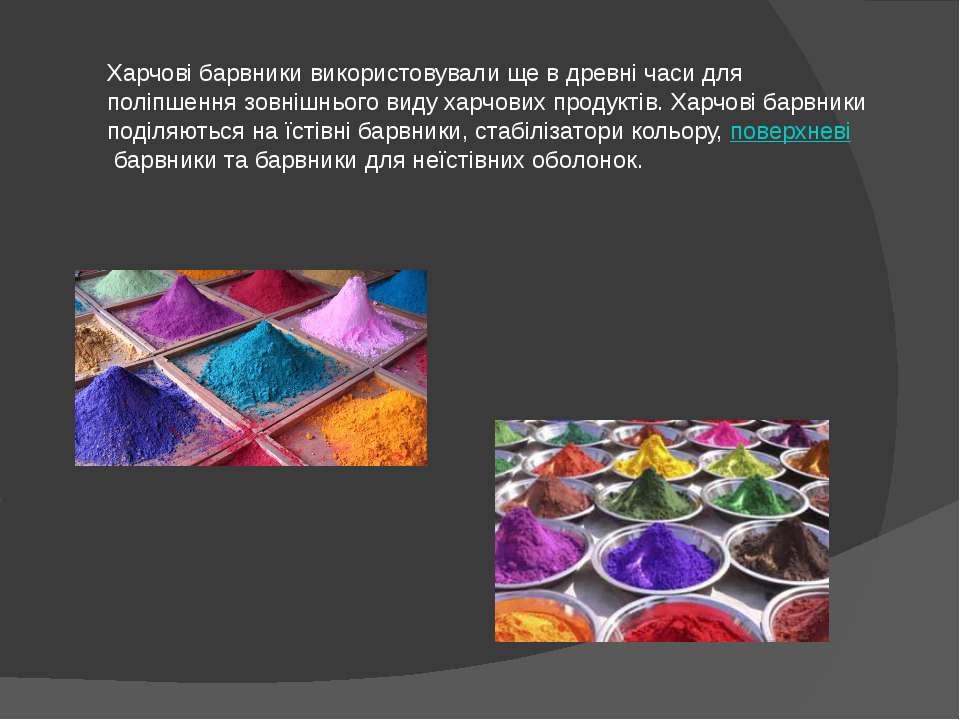 Харчові барвники використовували ще в древні часи для поліпшення зовнішнього ...