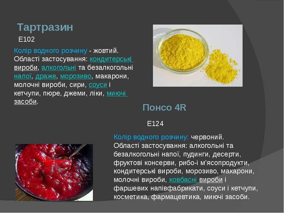 Тартразин Колір водного розчину - жовтий. Області застосування:кондитерські ...